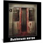 Магніт - Двері Львівського метро