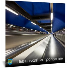 Магніт - Львівський метрополітен 1