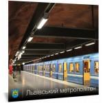 Магніт - Львівський метрополітен 2
