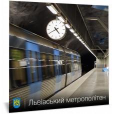 Магніт - Львівський метрополітен 4