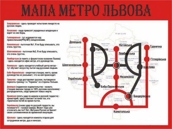 Львівське метро як інтернет-мем