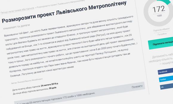 Петиція про розмороження проекту Львівського Метрополітену