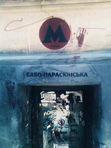 1 квітня у Львівському метро - День відкритих дверей